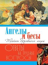 Cover Ангелы и бесы. Тайны духовного мира