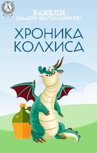 Cover Хроника Колхиса  (Баадур Чхатарашвили)