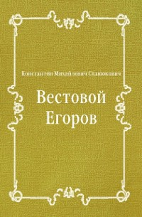 Cover Vestovoj Egorov (in Russian Language)