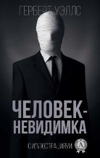 Cover Человек-невидимка (с иллюстрациями)