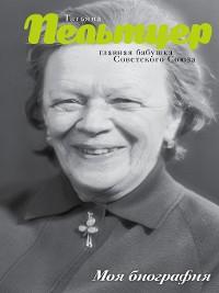 Cover Татьяна Пельтцер. Главная бабушка Советского Союза