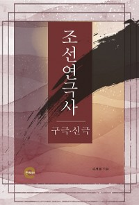 Cover 조선연극사