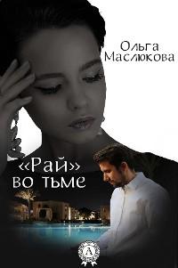 "Cover ""Рай"" во тьме"