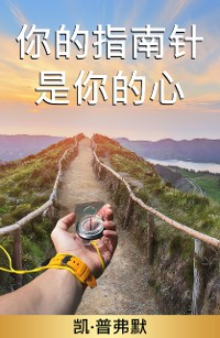 Cover Your Heart is your purpose: Language Chinese