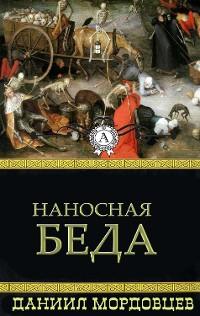 Cover Наносная беда