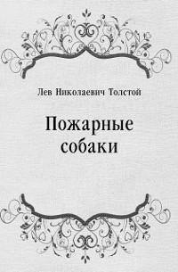Cover Pozharnye sobaki (in Russian Language)