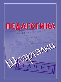 Cover Педагогика. Шпаргалки