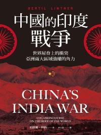 Cover 中國的印度戰爭