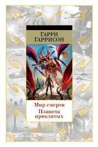Cover Мир смерти. Планета проклятых