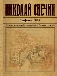 Cover Тифлис 1904