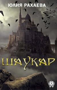 Cover Шаукар