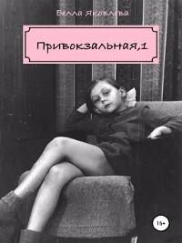 Cover Привокзальная, 1