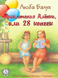 Cover Приключения Алёнки, или 28 копеек