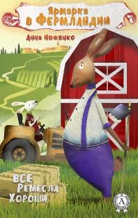 Cover Ярмарка в Фермландии (Все ремесла хороши)