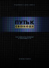 Cover ПУТЬ К СВОБОДЕ (Ebook)