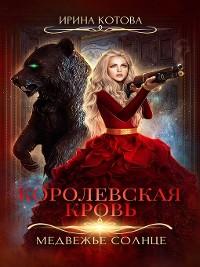 Cover Королевская кровь. Медвежье солнце