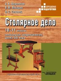 Cover Столярное дело. 10-11 классы. Специальная (коррекционная) школа VIII вида