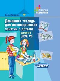 Cover Домашняя тетрадь для логопедических занятий с детьми. Выпуск 4. Звук РЬ