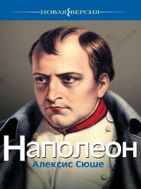 Cover Наполеон