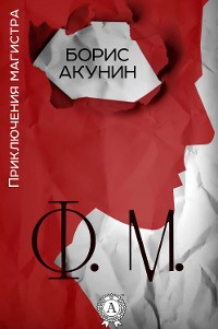 Cover Ф. М.