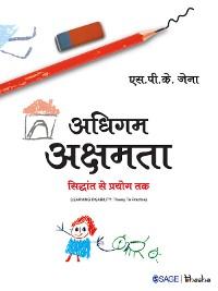 Cover Adhigam Akshamta