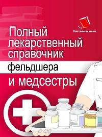 Cover Полный лекарственный справочник фельдшера и медсестры