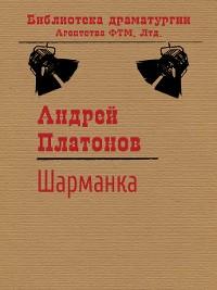 Cover Шарманка
