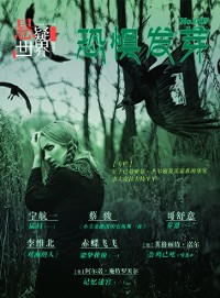 Cover No.019 Mystery world: The Growing Fear (Chinese Edition)