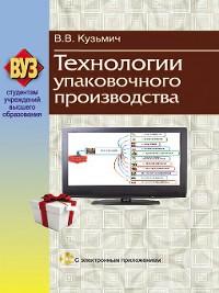 Cover Технологии упаковочного производства