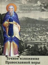 Cover Точное изложение Православной веры