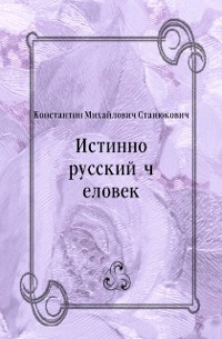 Cover Istinno russkij chelovek (in Russian Language)