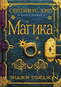 Cover Септимус Хип. Книга 1. Магика