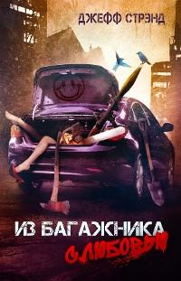 Cover Из багажника с любовью