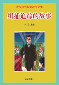 Cover Complete Works of World Classic Detective Stories - Stories of Arrest and Tracking
