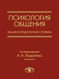 Cover Психология общения. Энциклопедический словарь