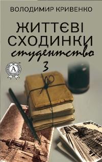 Cover Життєві сходинки – 3. Cтудентство