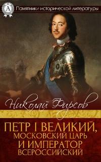 Cover Петр I Великий, Московский царь и император Всероссийский