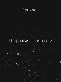 Cover Черные стихи