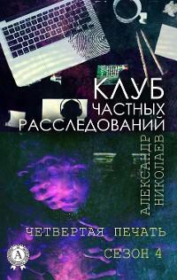 Cover Клуб частных расследований. Четвертая печать (Сезон 4)