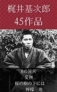 Cover 梶井基次郎 Kの昇天 愛撫、桜の樹の下には、檸檬 他