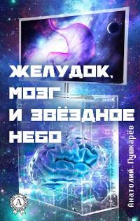 Cover Желудок, мозг и звёздное небо
