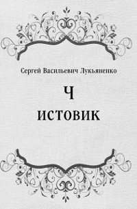 Cover CHistovik (in Russian Language)