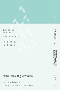 Cover In Praise of Shadows (Collector's Edition, Day Edition)