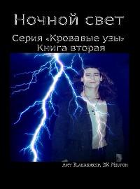 Cover Ночной свет