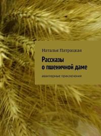 Cover Рассказы опшеничнойдаме. Авантюрные приключения