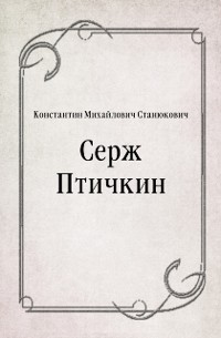 Cover Serzh Ptichkin (in Russian Language)