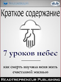 """Cover Краткое Содержание """"7 Уроков Небес: Как Смерть Научила Меня Жить Счастливой Жизнью"""" Мэри С. Нил"""