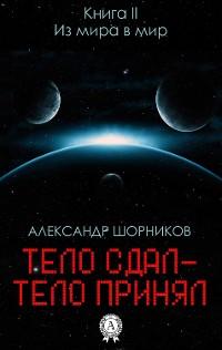 Cover Тело сдал — Тело принял (Книга 2) Из мира в мир