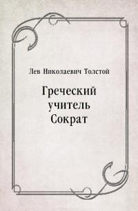 Cover Grecheskij uchitel' Sokrat (in Russian Language)