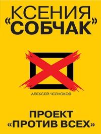 Cover Ксения Собчак. Проект «Против всех»